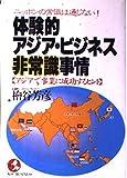 体験的アジア・ビジネス非常識事情―アジアで事業に成功するヒント ニッポンの常識は通じない! (KOU BUSINESS)