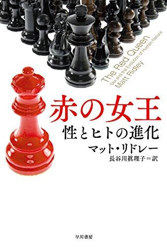 赤の女王 性とヒトの進化 (ハヤカワ文庫 NF 418)