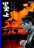 炎上[DVD]