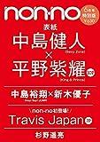 non・no(ノンノ) 2020年 06 月号 特別版 表紙: 中島健人&平野紫耀