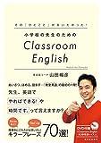 その「ひとこと」が言いたかった!  小学校の先生のためのClassroom English