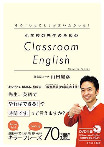 その「ひとこと」が言いたかった! 小学校の先生のためのClassroom Englishの詳細を見る