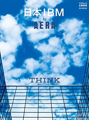 日本IBM by AERA (AERAムック)