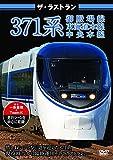 ザ・ラストラン 371系[DVD]
