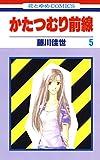 かたつむり前線 5 (花とゆめコミックス)
