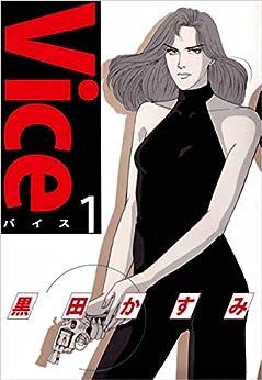 [黒田 かすみ]のVice 1巻