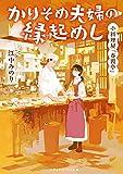 小料理屋「春霞亭」 かりそめ夫婦の縁起めし (メディアワークス文庫)