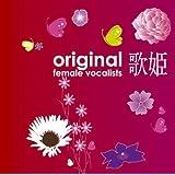 歌姫~オリジナル女性ヴォーカリスト~