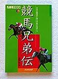 競馬兄弟伝―日本の競馬史に残る24組の名血たち (馬劇場BOOKS)