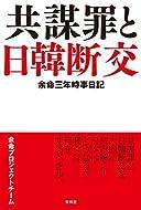 余命プロジェクトチーム (著)発売日: 2017/3/15新品: ¥ 1,080ポイント:10pt (1%)
