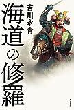 海道の修羅 (角川書店単行本)