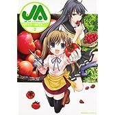 JA~女子によるアグリカルチャー~ (2) (角川コミックス・エース 348-2)