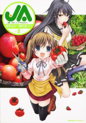 JA~女子によるアグリカルチャー~ (2) (角川コミックス・エース 348-2)の詳細を見る