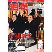 相撲 2013年 12月号 [雑誌]