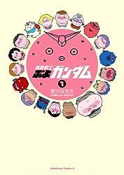 機動戦士ぶよガンダム(1) (角川コミックス・エース)