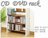 CD DVD マルチ 収納 ラック 可動棚 ホワイト (3段タイプ)