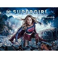 SUPERGIRL/スーパーガール <サード・シーズン>(吹替版)