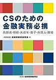 CSのための金融実務必携―高齢者・相続・未成年・養子・外国人・離婚
