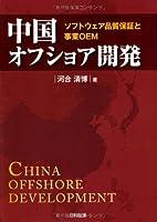 中国オフショア開発―ソフトウェア品質保証と事業OEM