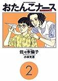おたんこナース(2) (ビッグコミックス)