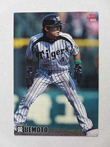 2015カルビープロ野球カード第1弾【052上本博紀/阪神】レギュラーカード