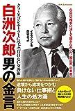 白洲次郎男の金言: タフ・ネゴシエーターに学ぶ「負けない交渉術」 (DIA Collection)