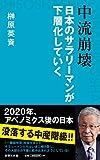 中流崩壊 日本のサラリーマンが下層化していく(詩想社新書)