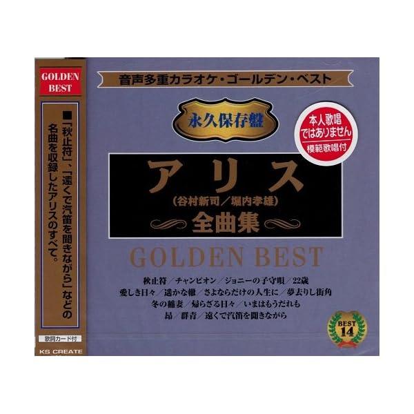 音声多重カラオケ アリス 全曲集 KGD-11の商品画像