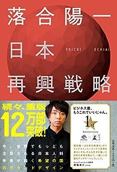 [落合陽一]の日本再興戦略 (NewsPicks Book)