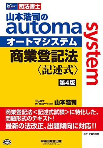 司法書士 山本浩司のautoma system 商業登記法 記述式 第4版