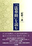 「法華経」を読む