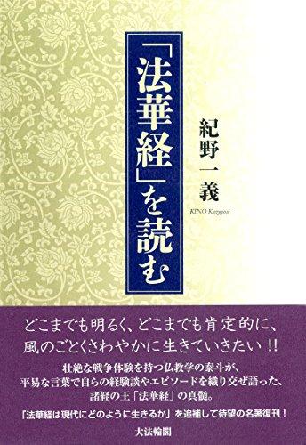 [画像:「法華経」を読む]