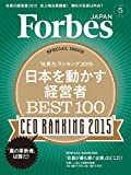 Forbes JAPAN(フォーブスジャパン) 2015年 05 月号