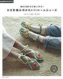 編めば編むほど楽しくなる! かぎ針編みのかわいいルームシューズ (アサヒオリジナル)