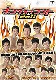 キングオブコント2011[DVD]