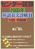 センター試験英語長文詳解 (2000年2)