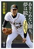 あきらめない限り、夢は続く―難病の投手・柴田章吾、プロ野球へ (新潮文庫) 画像