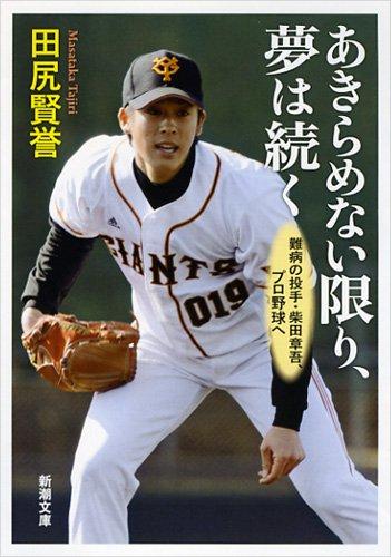 あきらめない限り、夢は続く―難病の投手・柴田章吾、プロ野球へ (新潮文庫)の詳細を見る
