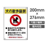 【犬の散歩禁止】W200×H276mm 標識スクエア アルミ複合板 ペットの散歩マナー フン禁止 散歩 犬の散歩禁止 フン尿禁止 ペット禁止 あす楽対応プレート看板(DOG-103)