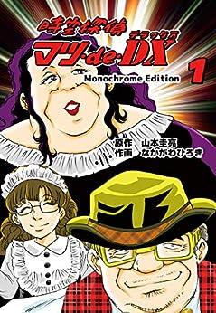 [山本圭亮, なかがわひろき]の時空探偵マツ・de・DX Monochrome Edition 1