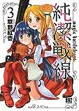 純潔戦線  (3) (バーズコミックス)