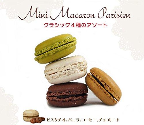 フランス産伝統お菓子:マカロンクラシック系4色12個(ピスタチオ・バニラ・コーヒー・チョコ)