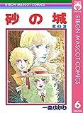 砂の城 6 (りぼんマスコットコミックスDIGITAL)
