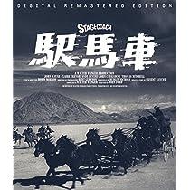 駅馬車 HDリマスター[Blu-ray]