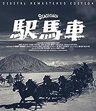 駅馬車 デジタルリマスター版[Blu-ray/ブルーレイ]