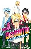 BORUTO ─ボルト─ ─NARUTO NEXT GENERATIONS─ NOVEL 5 (JUMP j BOOKS)