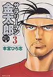 サラリーマン金太郎マネーウォーズ編 3 (集英社文庫―コミック版)