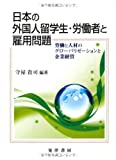 日本の外国人留学生・労働者と雇用問題―労働と人材のグローバリゼーションと企業経営