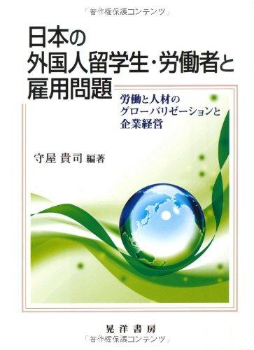 日本の外国人留学生・労働者と雇用問題―労働と人材のグローバリゼーションと企業経営の詳細を見る