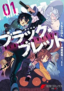 [もりのほん]のブラック・ブレット 01<ブラック・ブレット> (電撃コミックスNEXT)